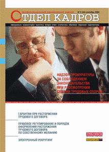 инструкцию о порядке формирования ведения и хранения личных дел сотрудников
