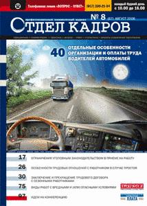 инструкция работ водителей в карьерах