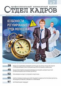 инструкция по охране труда для офисных работников рб - фото 8